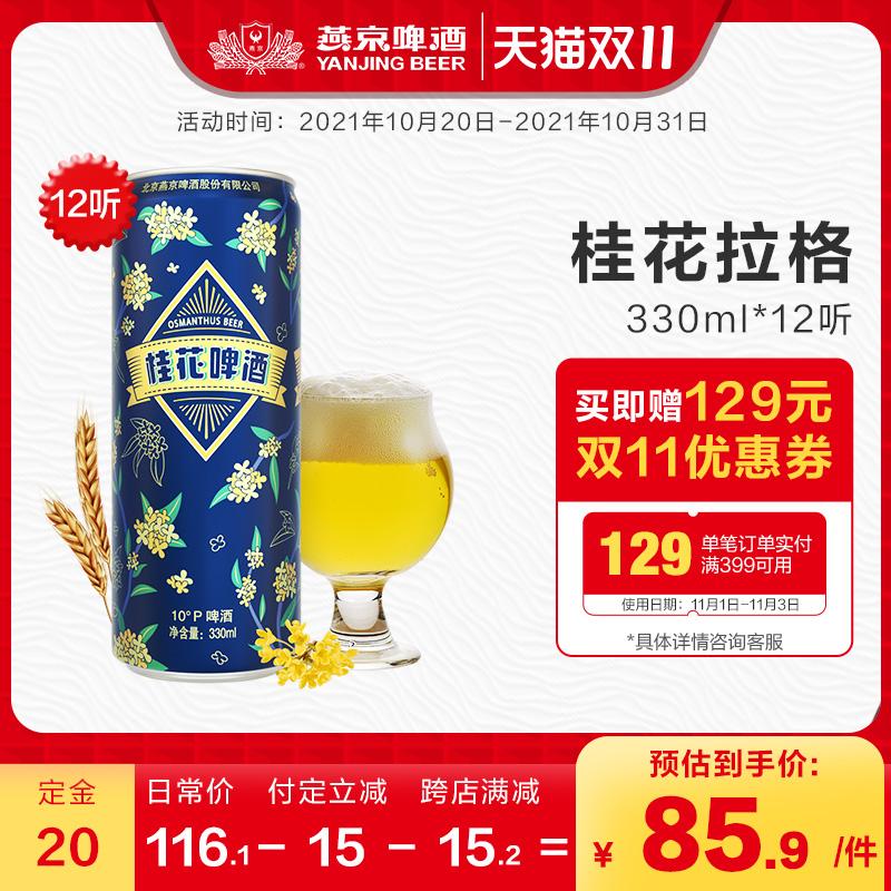 【双11预售】燕京啤酒 桂花拉格啤酒330ml*12听