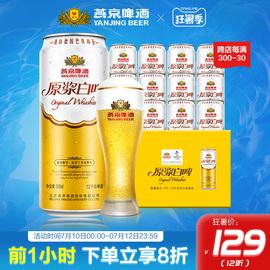 【榜单推荐】燕京啤酒12度原浆白啤500ml*12听整箱包邮官方直营店