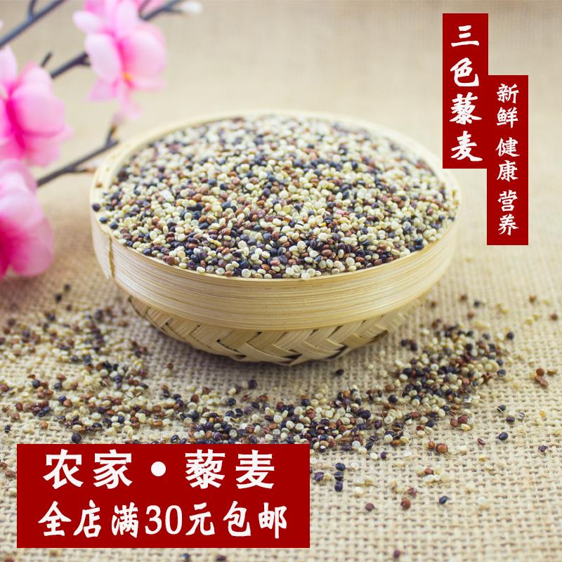 三色藜麦 藜麦米 黑白红藜麦组合 农家杂粮组合 粗粮散装250g