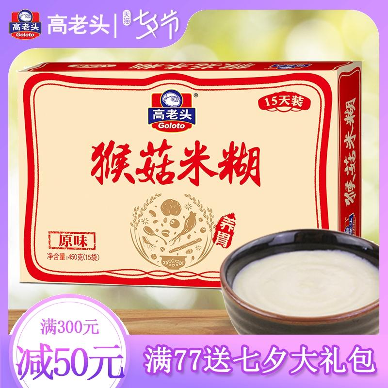 高老头猴菇米稀米糊营养早餐粥燕麦片粉人参山药冲饮小包袋装