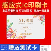 IC卡定制IC会员卡制作IC卡印刷ID卡定制复旦M1芯片卡ID门禁卡感应卡定做