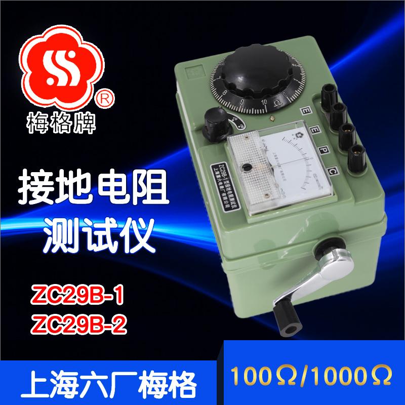 [梅格接地电阻测试仪ZC29B-1/ZC29B-2防雷接地手摇] верх [海六厂摇表]