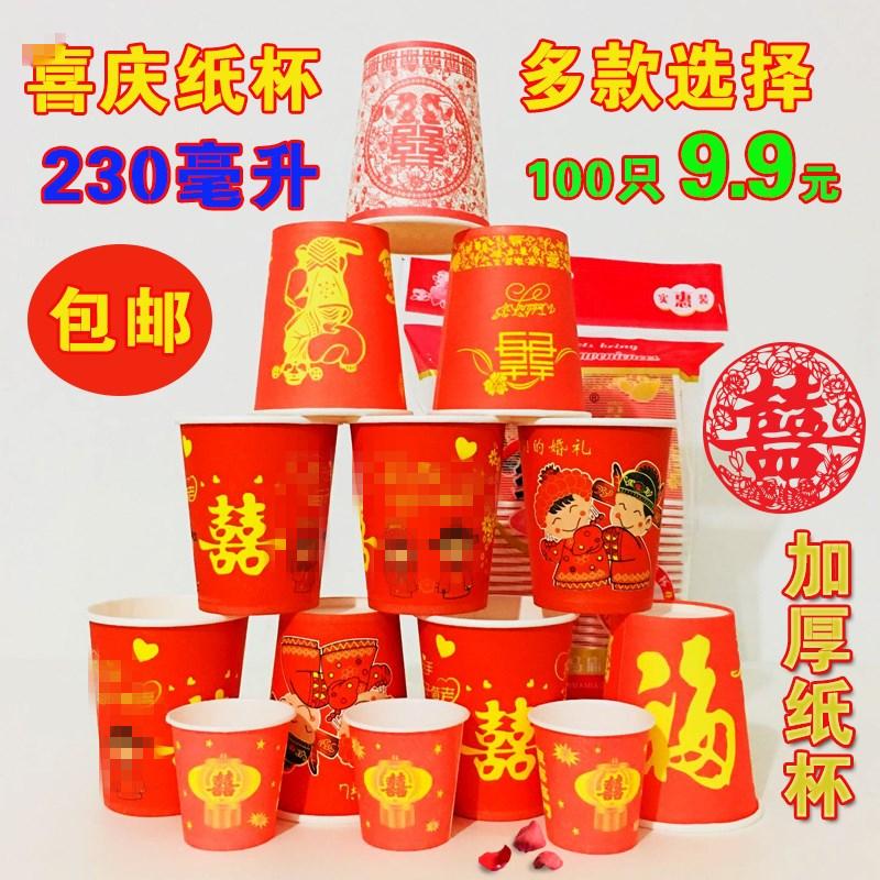 结婚婚庆纸杯加厚婚宴婚礼一次性大红杯子喜庆用品红纸杯230毫升