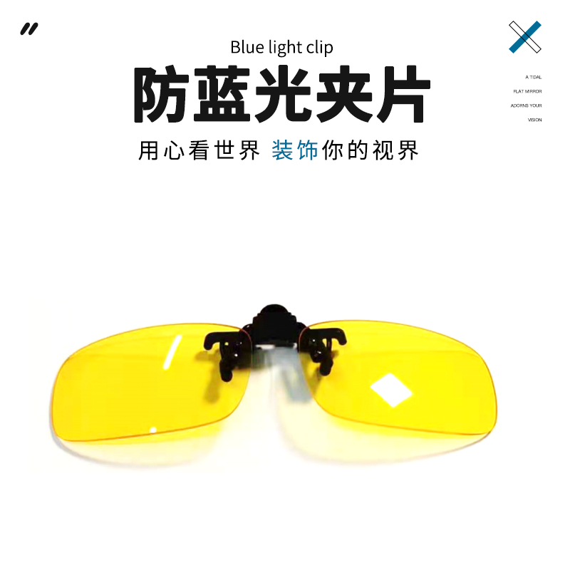 Goolight anti blue light clip eye protection computer anti myopia mobile phone radiation glasses for men and women
