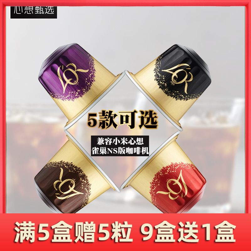 French lor coffee capsule espresso 5 options compatible with Nestle ns Xiaomi