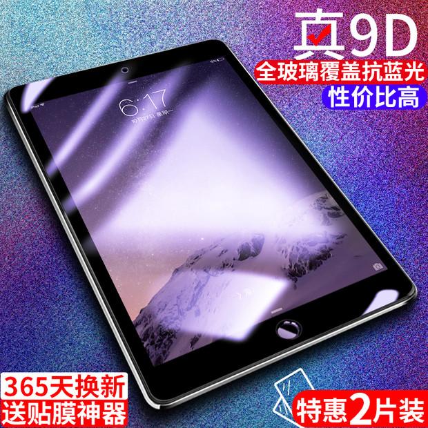 ipad air2钢化膜苹果mini1/2/3/4全屏Pro10.5寸平板9.7英新款2018抗蓝光2017迷你5保护套6女电脑贴膜ipadair1