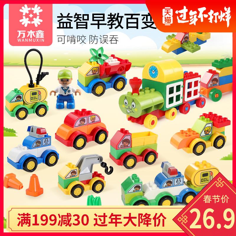 汽车积木益智拼装儿童玩具早教大颗粒男孩子宝宝火车lego新年礼物