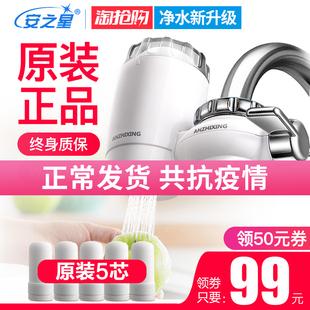 安之星净水器家用 自来水水龙头净水器家用直饮 厨房水龙头过滤器