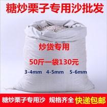 糖炒栗子專用沙50斤陶瓷沙圓形炒貨沙砂子炒板栗沙子專用沙