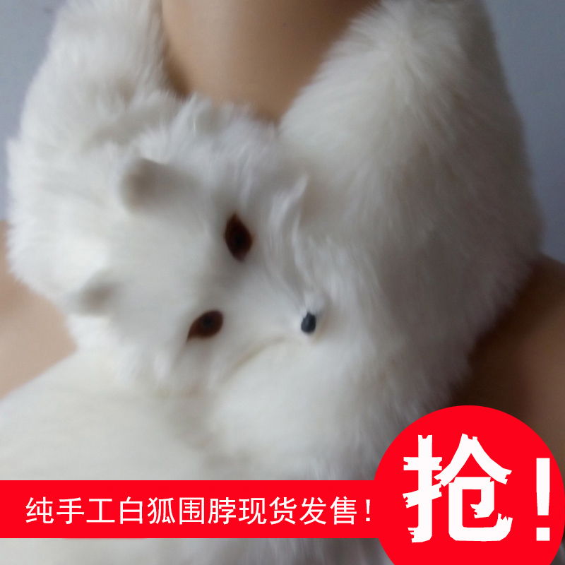 Womens scarf winter Korean personality girl student fox head imitation fur white fur special clearance