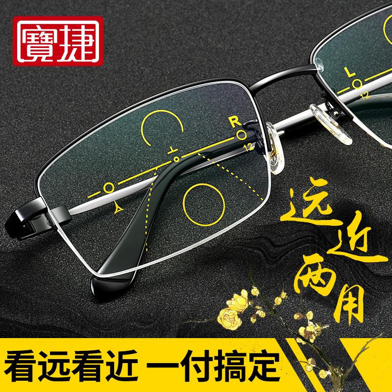 防蓝光远近两用老花镜男渐进多焦点智能变焦双光变色老花眼镜女