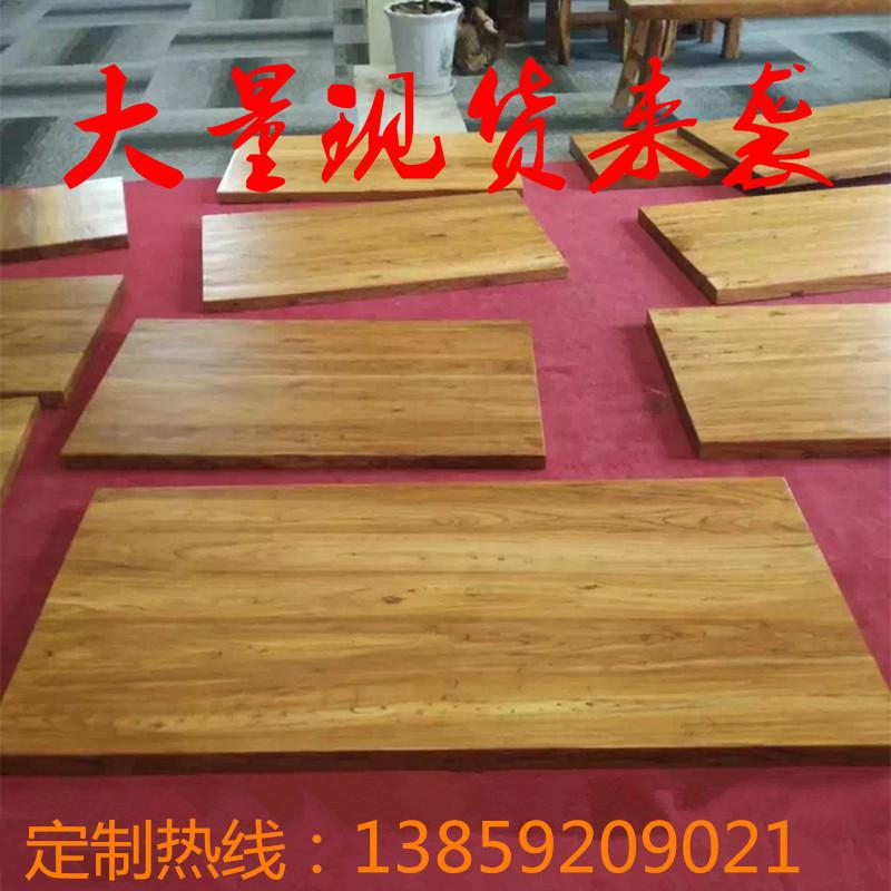 实木大板定制老榆木板松木吧台板台面茶餐桌板工作台写字桌面隔板