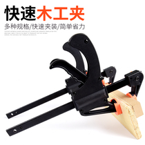 Woodworking Clip fixing clip powerful quick fixture G word F Clip manual compaction Woodworking tool clamping device multifunction