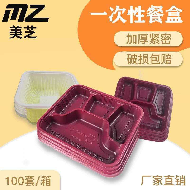 一次性 餐盒饭盒分格带盖快餐打包盒外卖塑料三格四格环保便当盒热销67件手慢无