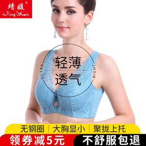 文胸罩薄款美背夏季蕾丝大码全罩杯胖mm大胸显小聚拢内衣女无钢圈
