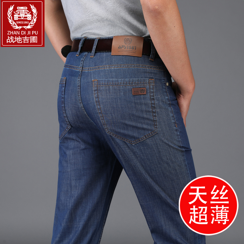 Summer thin section jeans male silk ultra-thin middle-aged father high waist straight loose ice silk elderly casual trousers