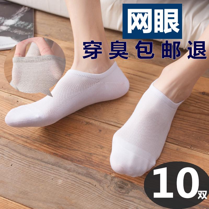 袜子男薄款男士船袜纯棉防臭短袜夏季床袜透气低帮浅口防滑隐形潮