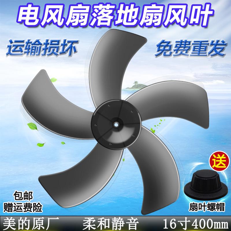 美的电风扇配件16寸400mm落地扇叶片FS40-13GR FS40-15F2台扇风叶