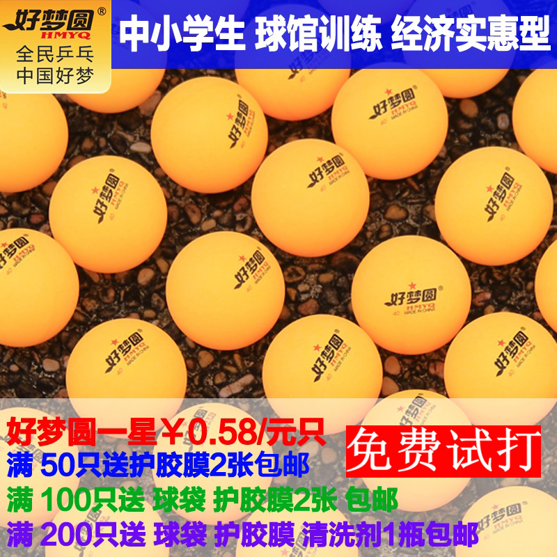 One star and one star students childrens initial learning of multi ball training table tennis