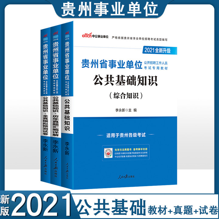 Zhonggong education 2021 recruitment examination book for public institutions in Guizhou Province public basic knowledge comprehensive knowledge real questions simulation forecast over the years teaching material test paper test questions brush question bank information compiled by public institutions in Guizhou Province