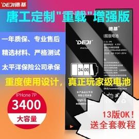 唐工重载大容量Iphone5SE苹果6S 6SPlus 8P XS非魔改7P电池原装6p图片