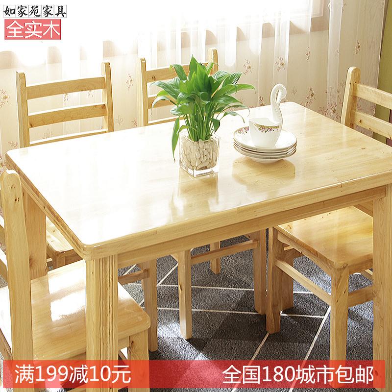 全实木餐桌椅组合长方形4人6简约现代柏木家用小户型原木餐厅饭桌