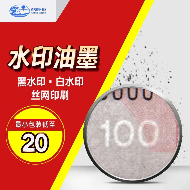 Прозрачность водяной знак масло чернила блэкуотер печать масло чернила белая вода печать масло чернила 20 юань 25 грамм