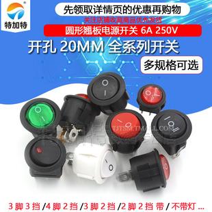船型开关船形圆形翘板电源开关按钮2脚3红绿白黑6A 250V开孔20mm