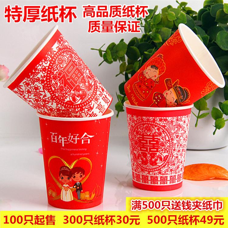 婚庆用品 一次性批�l纸杯结婚创意中式红色水杯婚礼喜庆茶杯加厚