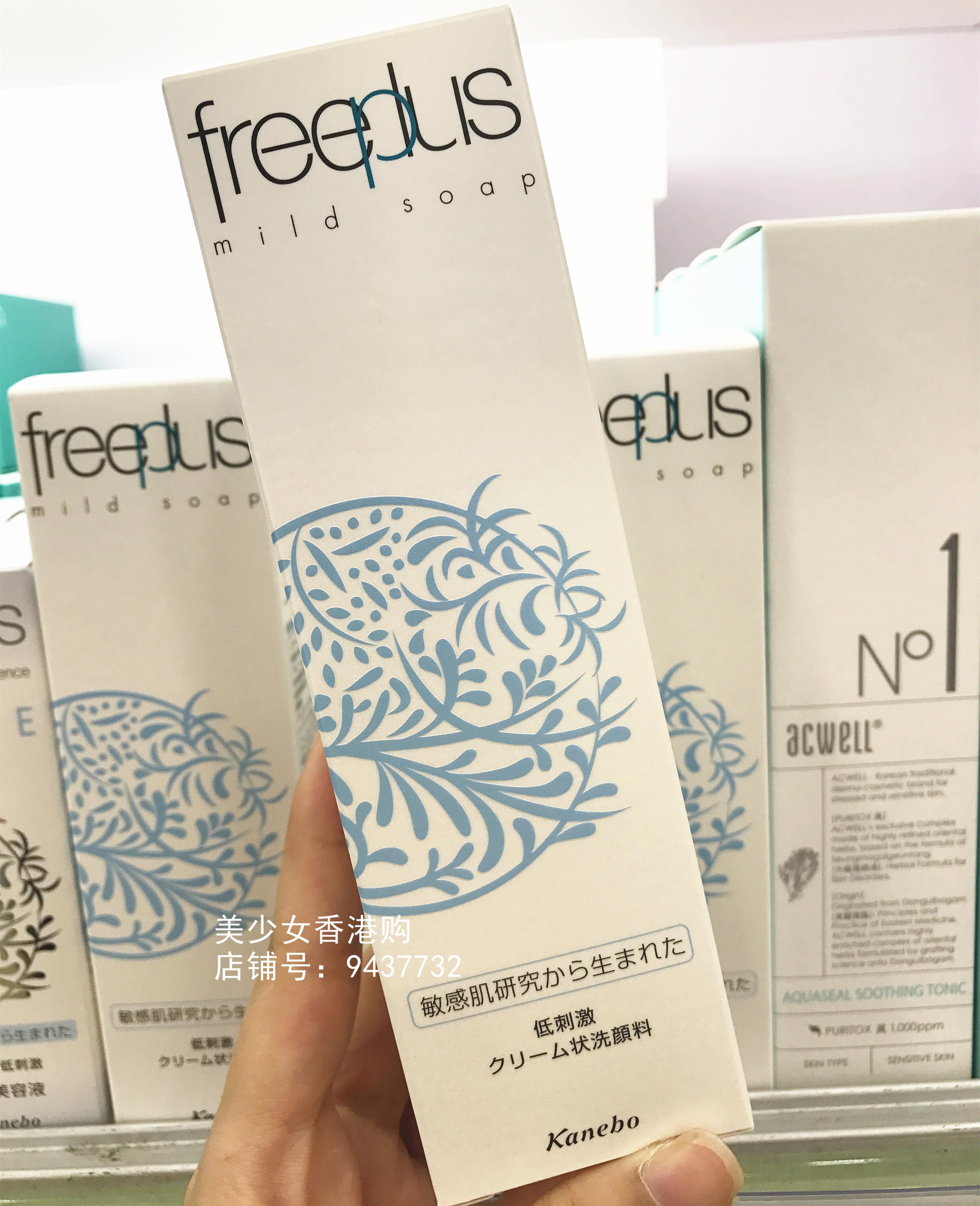 free plus 芙丽芳丝净润洗面霜 氨基酸洗面奶 孕妇可用 温和保湿