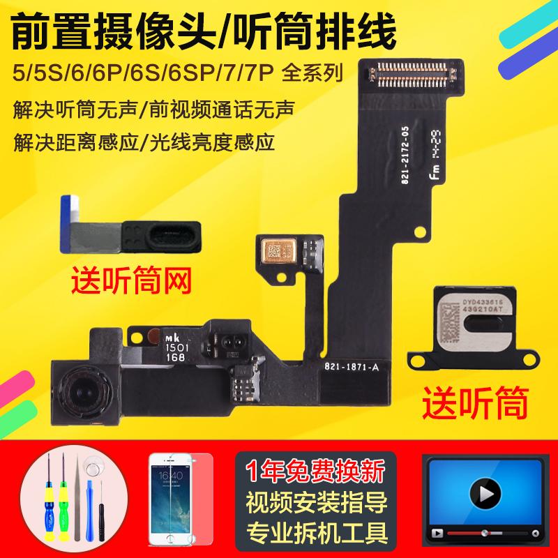 苹果iphone6听筒排线6P前置摄像头6S感应6SP麦克风5S 7 P总成plus