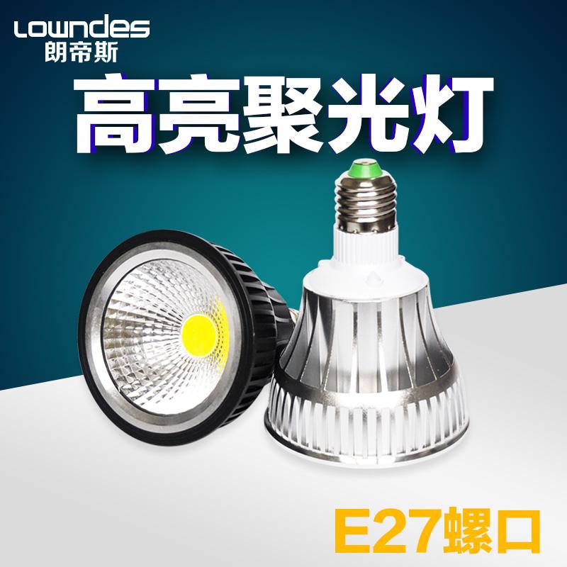 朗帝斯超亮COB帕燈螺旋E27燈泡軌道燈強光螺口射燈LED燈杯單燈泡
