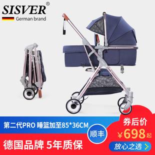 德国SISVER双向轻便折叠高景观可坐躺幼儿童宝宝婴儿手推车床两用