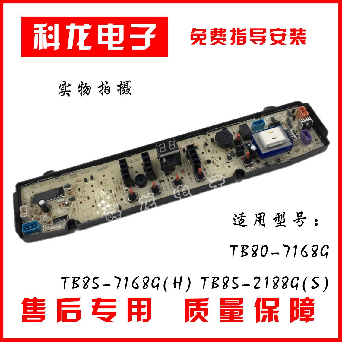 适用于小天鹅电脑板TB80-7168G TB85-7168G(H) TB85-2188G(S)主板