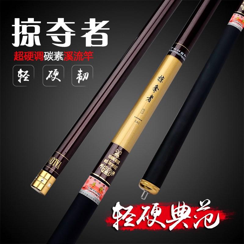 New predator fishing rod short section hand pole ultra light super hard 28 tone 6.3/8/9m carbon stream rod brand