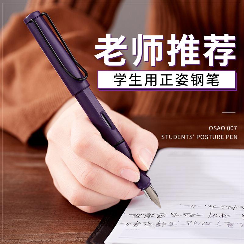 正品毕加索旗下优尚钢笔三年级小学生用正姿成人练字硬笔书法办公专用企业批发采购定制买三送一