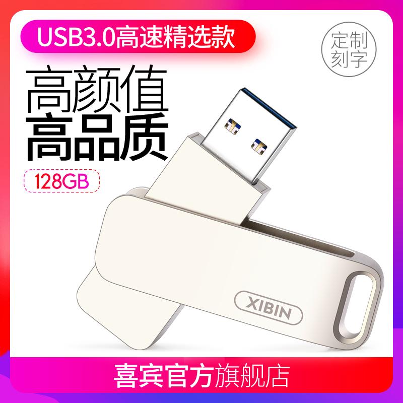 喜宾U盘128g USB3.0高速激光定制刻字优盘 个性创意全金属128gu盘