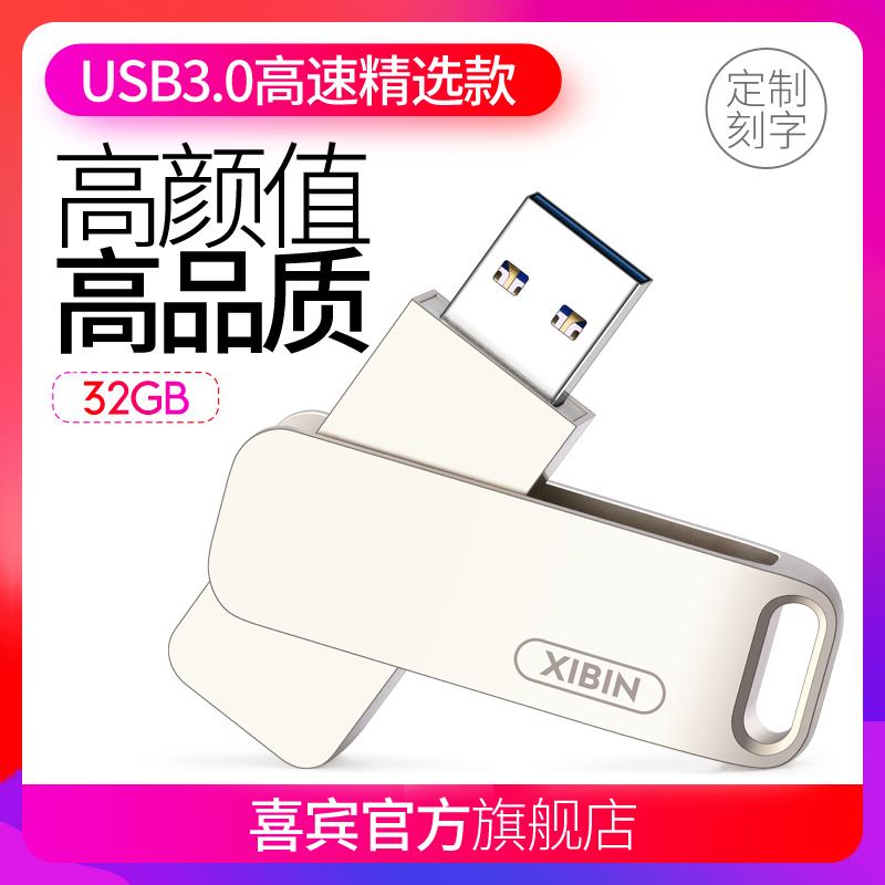 喜宾U盘32g USB3.0高速激光定制刻字优盘 个性旋转金属创意32gu盘