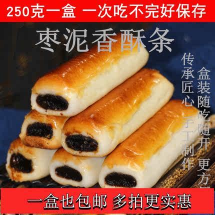 枣泥香酥条传统老式糕点天津红豆栗子玛河北唐山特产小吃零食品
