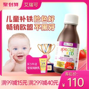 艾瑞可儿童补铁婴幼儿铁剂宝宝补锌