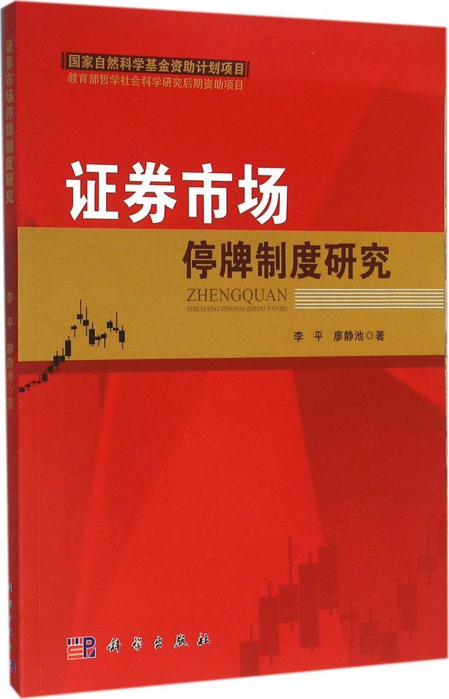 证券市场停牌制度研究 李平,廖静池 著 股票投资、期货 科学出版社