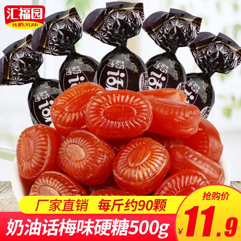 汇福园话梅糖硬糖500g 喜糖散装批发 酸甜硬糖陈皮糖糖果怀旧零食(用8.1元券)