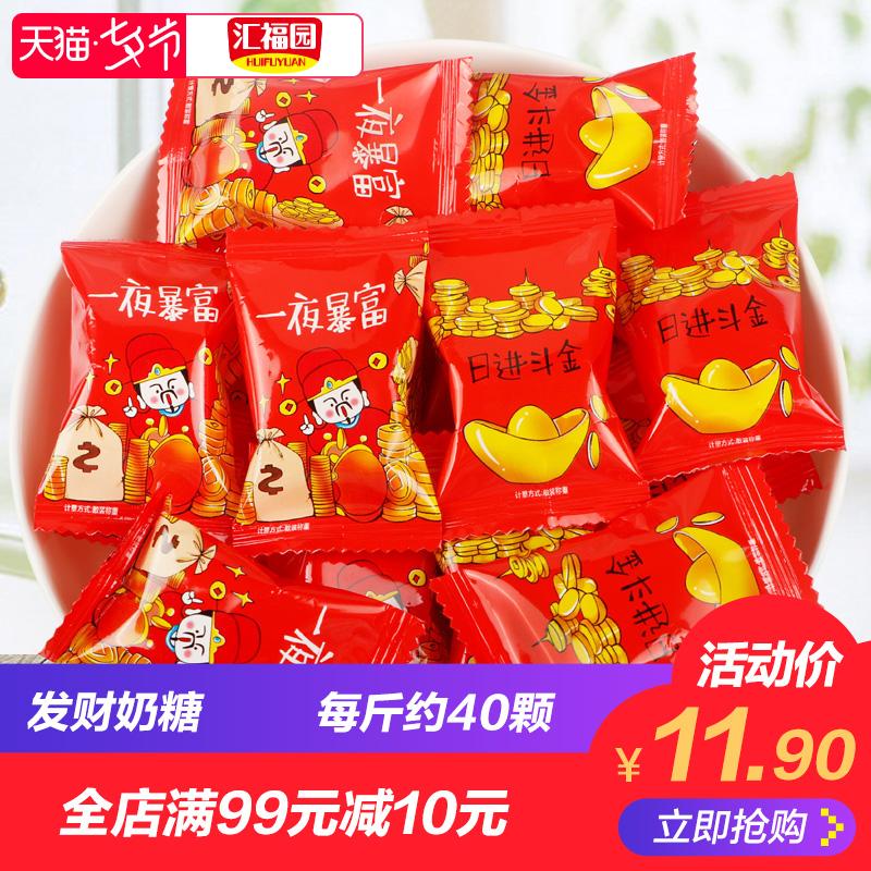 汇福园 网红创意水果糖婚庆软糖500g糖果小零食结婚喜糖散装批发