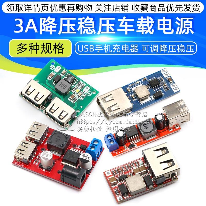 DC-DC降压电源模块 板6-24V12V转5V3A 车载双USB手机充电器 97.5%
