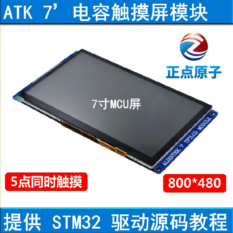 【MCU屏】V2 正点原子7寸电容触摸屏TFT LCD模块800X480支持STM32,可领取5元天猫优惠券