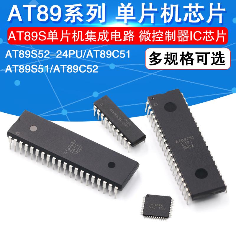 AT89S52 单片机 AT89S52/89C2051/89S51微控制器IC芯片 集成电路