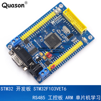 STM32 Development Board STM32F103VET6 CAN RS485 Industrial Board ARM single chip microcomputer learning