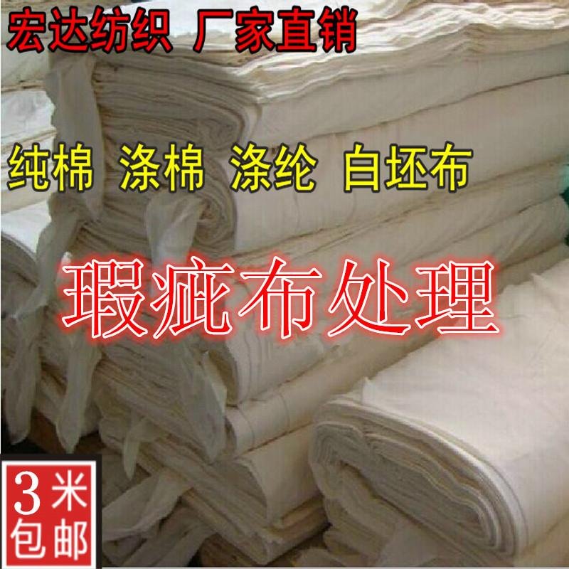 瑕疵布 低价白布料 褶皱污点涤棉纯棉涤纶白坯布 全棉布处理