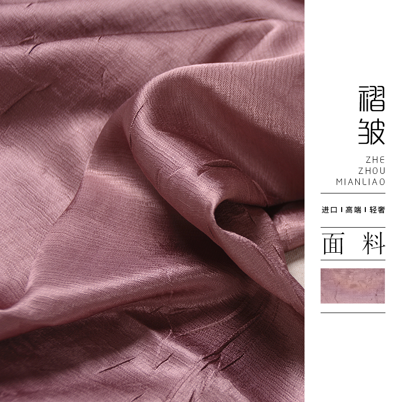 进口高端货 压皱垂感光泽褶皱棉缎时装面料 套装连衣裙裤子布料