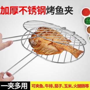 烤鱼夹不锈钢加粗大号 烧烤用具烤肉烤鱼网夹子加密网格圆形工具